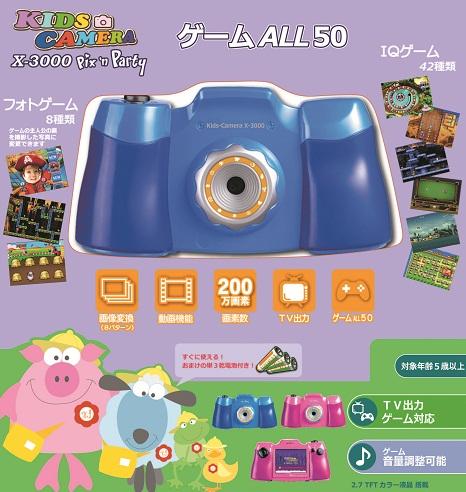 キッズカメラX3000ゲーム
